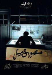 Mesawar Qateel (2012)
