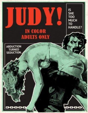 Джуди (1970)