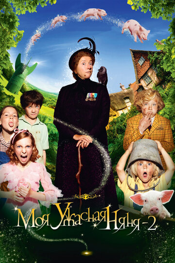 ��� ������� ���� 2 (Nanny McPhee and the Big Bang)