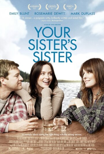 ������ ����� ������ (Your Sister's Sister)