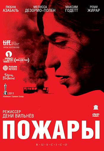 Пожары (2010) полный фильм