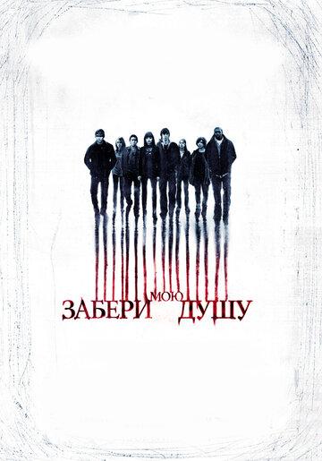 Забери мою душу (2010)