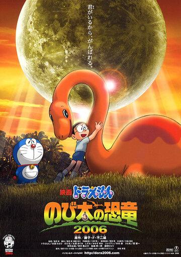 Постер Новый Дораэмон 2006 (фильм первый) undefined