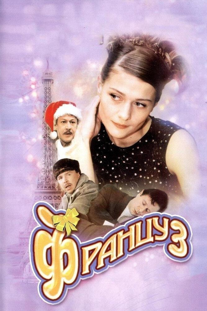 Француз смотреть онлайн (2004) HDRip