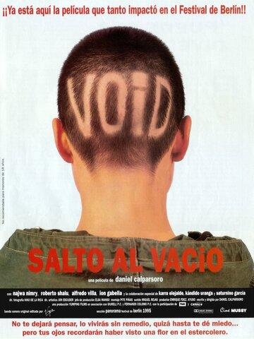 Прыжок в пустоту (Salto al vacío)