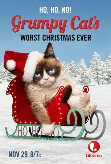 Худшее Рождество Сердитой кошки (Grumpy Cat's Worst Christmas Ever)
