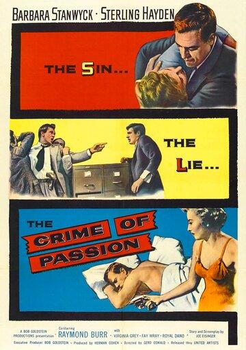 Преступление страсти (1957)