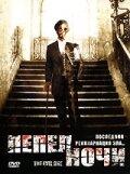 Пепел ночи (2005)