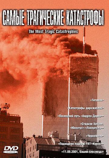 Самые трагические катастрофы