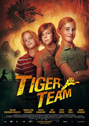 ������� ����� � ���� 1000 �������� (Tiger Team - Der Berg der 1000 Drachen)