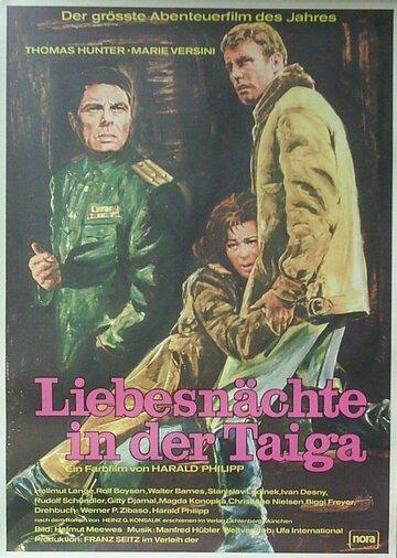Ночи любви в тайге (1967)