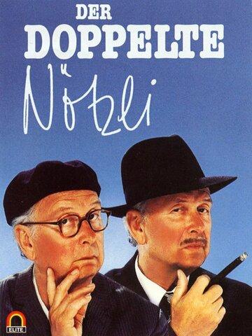 Der doppelte Nötzli (1990)
