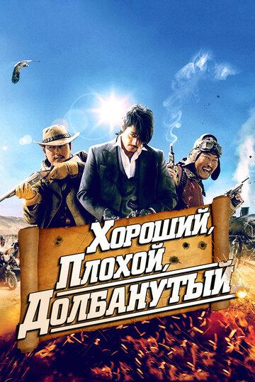 Хороший, плохой, долбанутый (2008) смотреть онлайн HD720p в хорошем качестве бесплатно