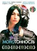 Монотонность (2007)