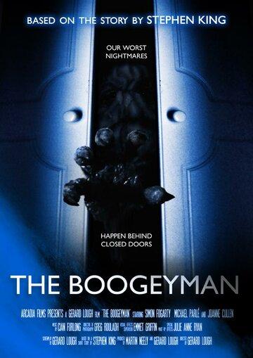 Бугимен (2010)