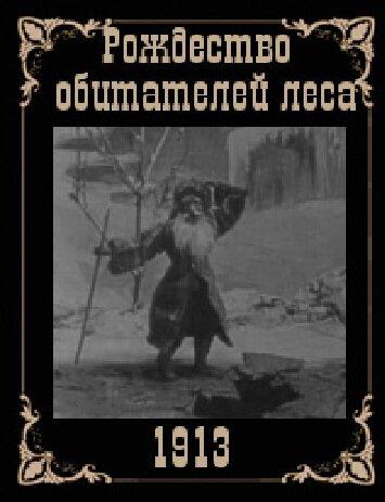 Рождество обитателей леса (1912) полный фильм онлайн