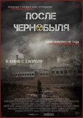 После Чернобыля (Left.Behind)