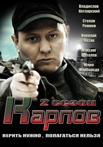 Карпов (2 сезон) (2013)