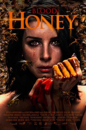 Кровавый мёд