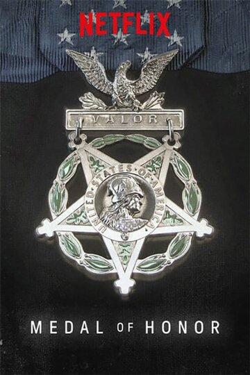 Медаль Почёта