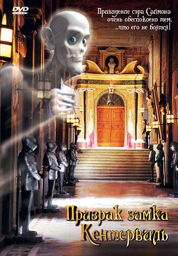 Призрак замка Кентервиль (ТВ)