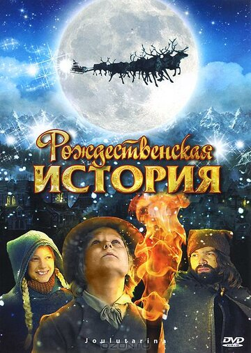 Рождественская история / Joulutarina (2007) смотреть онлайн