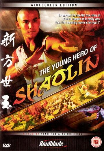 Скачать дораму Молодой герой Шаолиня Chuan ji Fang Shi Yu