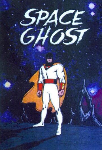 Космический призрак (Space Ghost)
