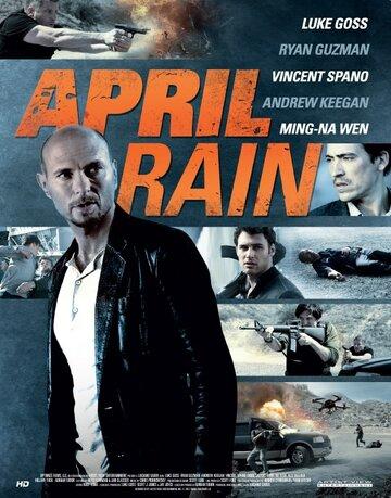 Апрельский дождь