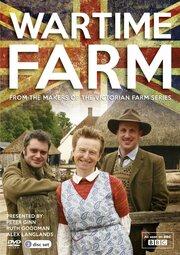 Смотреть онлайн Ферма в годы войны