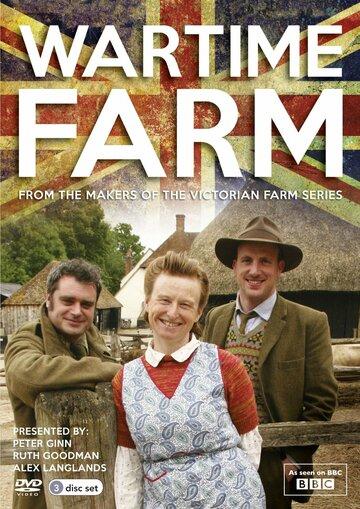 Ферма в годы войны (2012) полный фильм онлайн