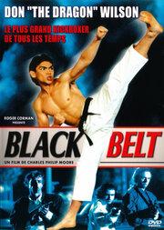 Черный пояс (1992)