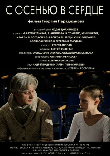 С осенью в сердце (фильм 2015) смотреть онлайн