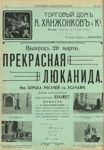 Прекрасная Люканида (1912) полный фильм онлайн