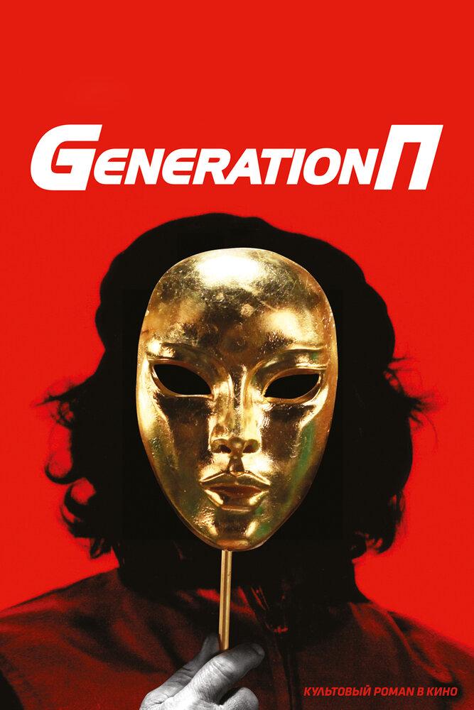 Generation п книга скачать торрент