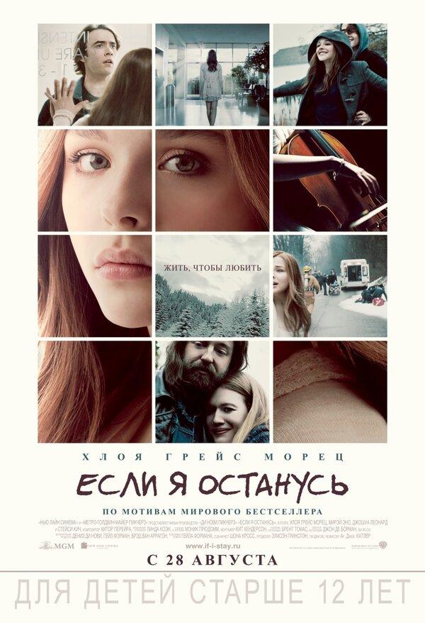 Отзывы к фильму – Если я останусь (2014)