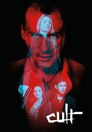 Культ (2013)