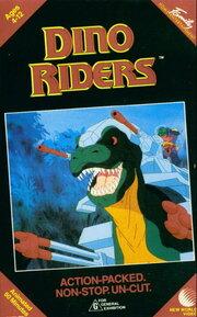 Погонщики динозавров (1988)