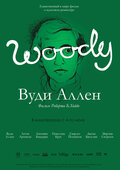Вуди Аллен (Woody Allen: A Documentary)
