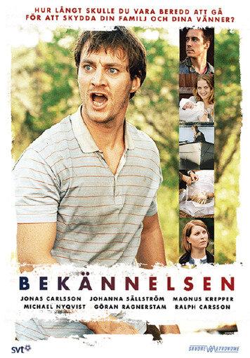 Признание (2001)