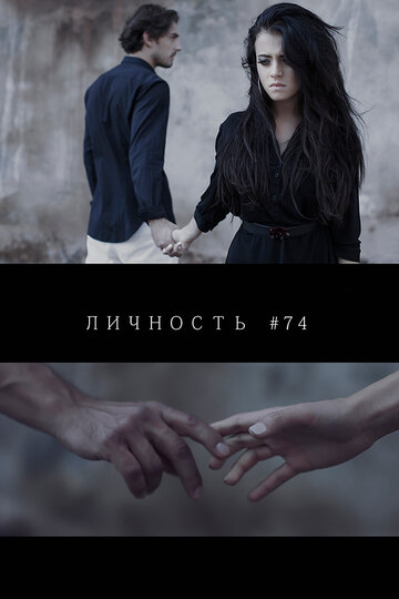 Личность #74