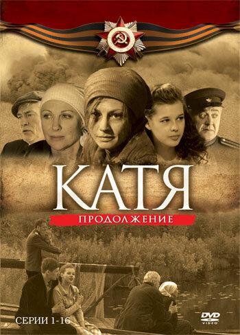 Катя Сериал Скачать Торрент