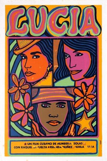 Лусия 1968