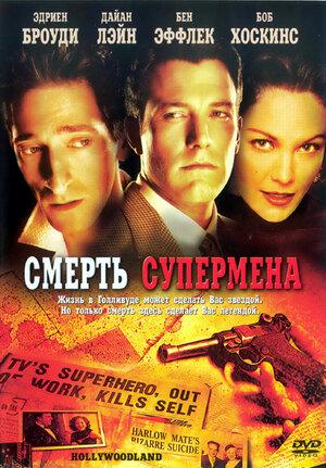 Смерть супермена (2006)