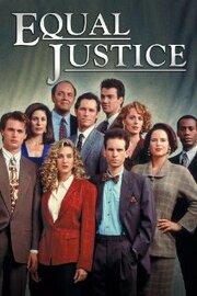 Закон для всех (1990)