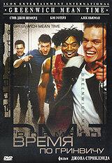 Время по Гринвичу (1999)