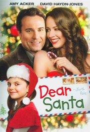 Смотреть онлайн Дорогой Санта