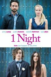 Одна ночь (2016)