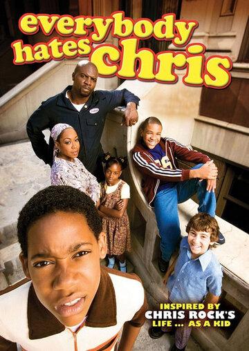 Все ненавидят Криса 2005