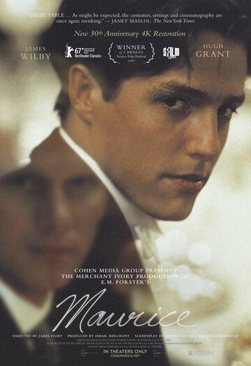 Морис (1987)